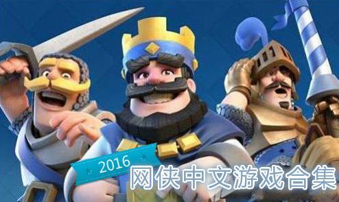 2016中文游戏