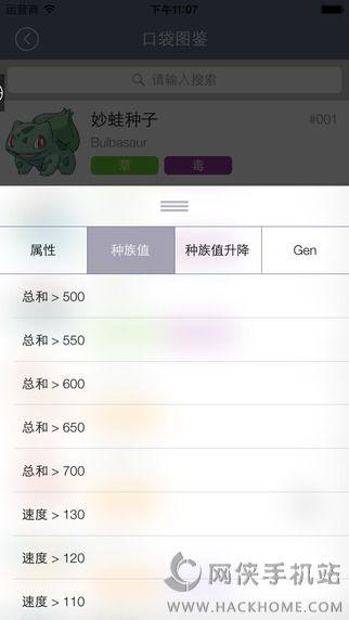 PokeDex口袋图鉴下载ios最新版app图1: