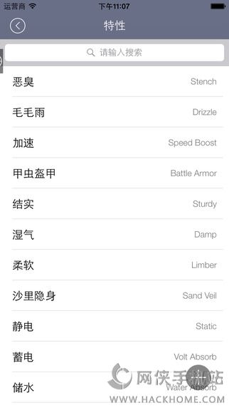 PokeDex口袋图鉴下载ios最新版app图3:
