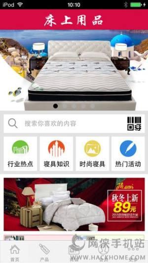 床上用品app图1