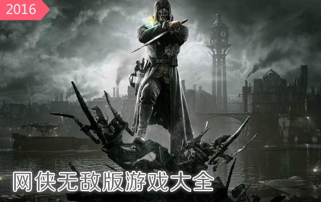 2016无敌版游戏大全