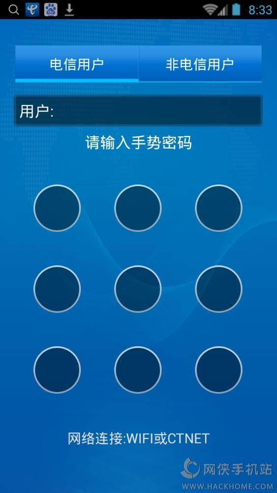 电信门户app下载手机版图1: