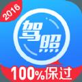 车轮考驾照ios手机版app v5.8.0