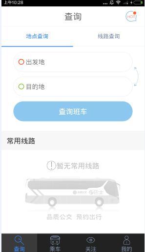 深圳e巴士怎么用?深圳e巴士app使用教程[多图]