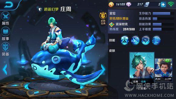 王者荣耀iOS3月30日不停机更新内容[图]图片1