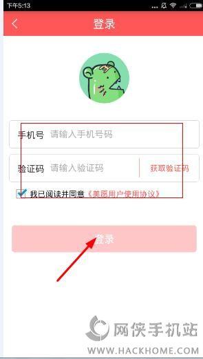 美愿app怎么注册?美愿软件注册教程图片2