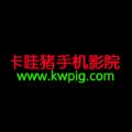 卡哇猪电影在线观看