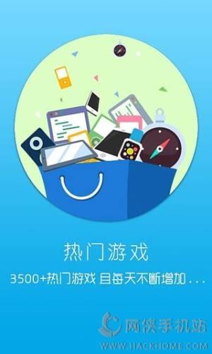 魅族应用商店app图1