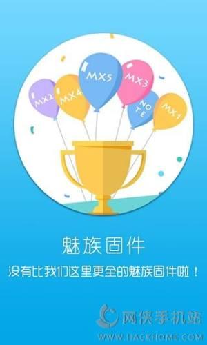 魅族应用商店app图3
