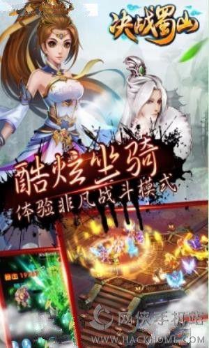 决战蜀山手游官方网站版图3:
