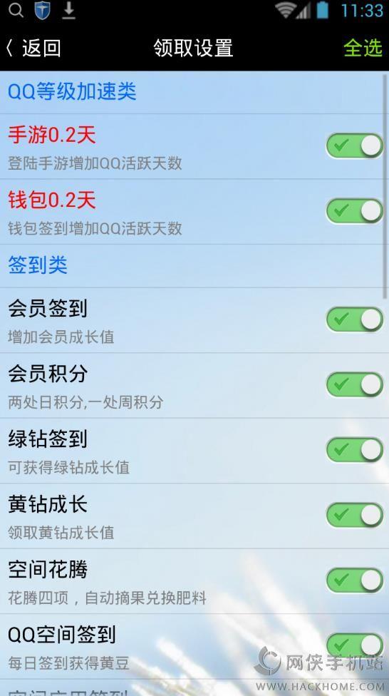 巅峰Q神手机最新版安卓下载app图2:
