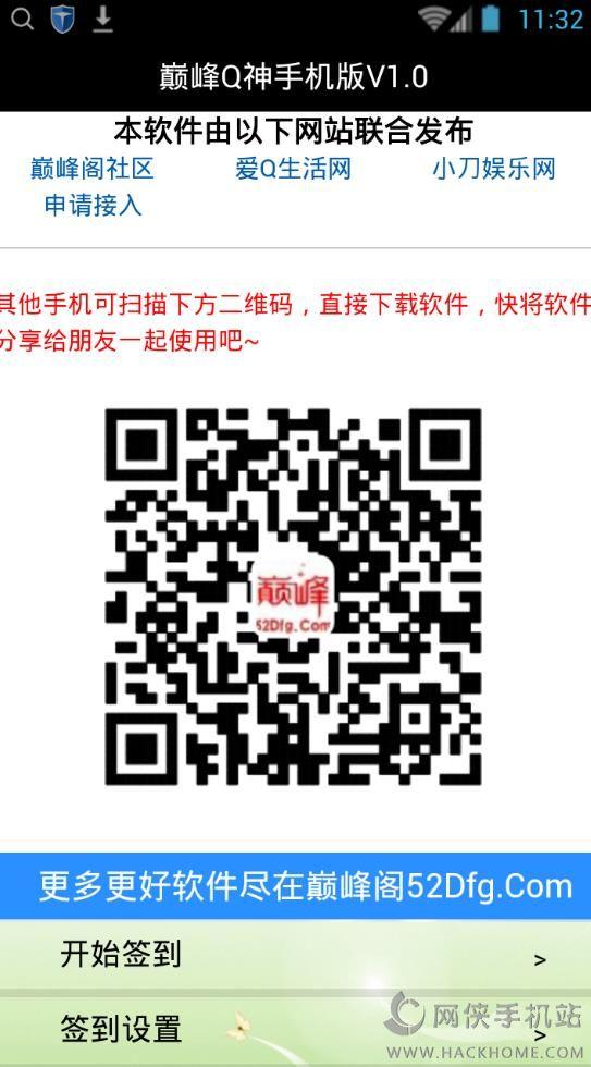 巅峰Q神手机最新版安卓下载app图4:
