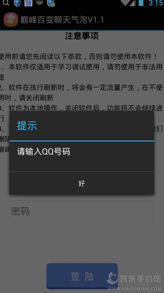 巅峰百变聊天气泡手机版下载最新版app图1:
