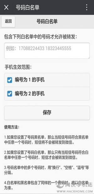 短信转发微信app图1