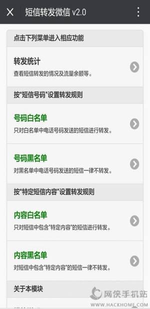 短信转发微信app图3