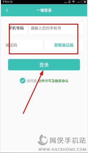约租管家app怎么注册?约租管家软件注册教程图片2