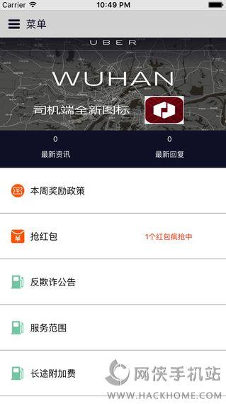 苏州车主之家下载app手机版图1: