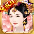 熹妃传手游ios越狱版 v1.2.3