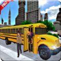 3D纽约市校车司机模拟器
