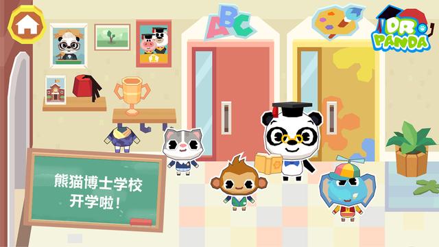 熊猫博士学校下载手机版app图1: