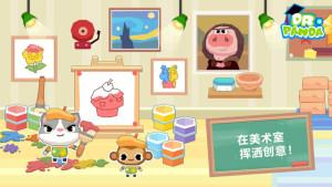熊猫博士学校app图3