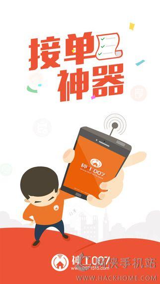 神工007官网师傅端下载app手机客户端图1: