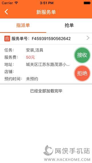 神工007官网师傅端下载app手机客户端图3: