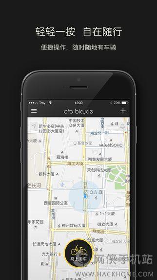 ofo共享单车官网下载app手机邀请码图2: