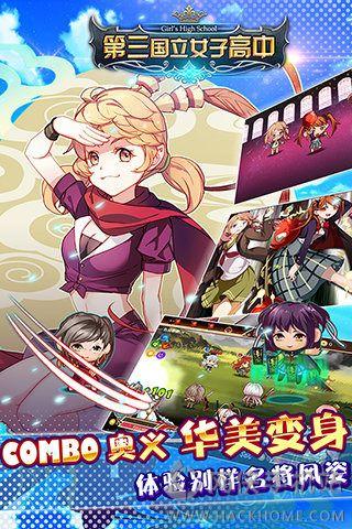 第三国立女子高中游戏官网手机版图5: