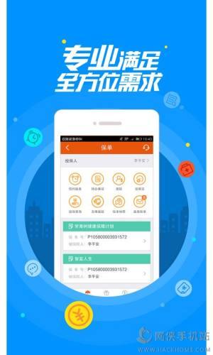 平安金管家app图2