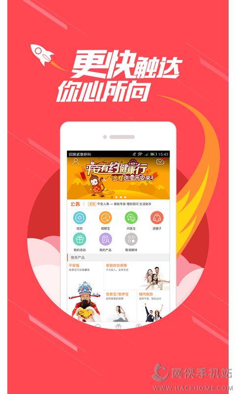 平安金管家app下载手机版图3: