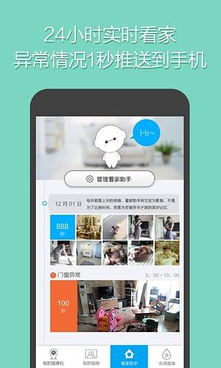 360智能摄像机app评测:随时随地手机看家[多图]
