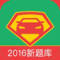 驾考超人app手机版下载 v3.0.0