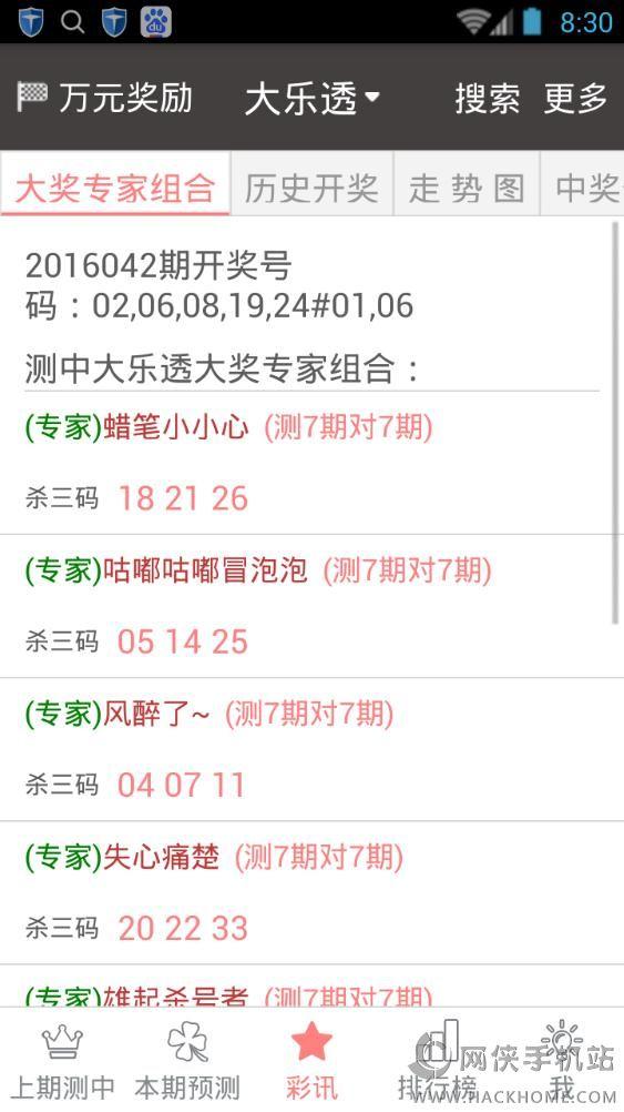 大乐透预测最准十专家app下载图3: