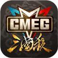 三国杀cmeg比赛专版官网版下载 v3.9.8.5
