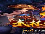 乱斗武林游戏官网手机版下载 v1.0.3