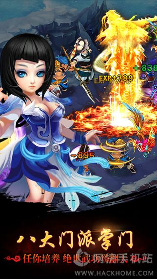 乱斗武林游戏官网手机版下载图3: