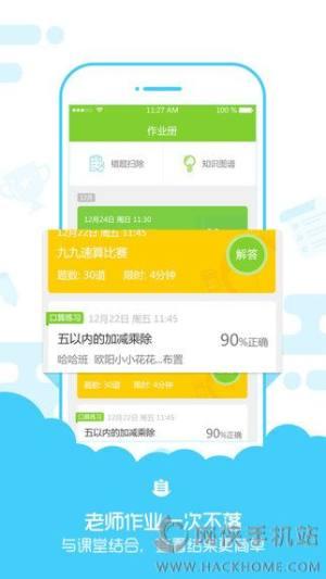 速算盒子学生版app图1