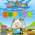 喜羊羊卡丁车游戏单机下载 v1.0