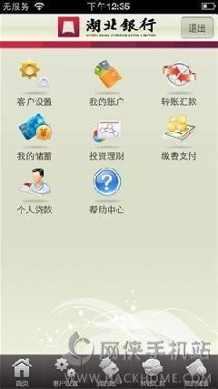 湖北银行手机银行官网版图1