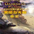 黑暗与火焰重生游戏内购破解版 v1.0