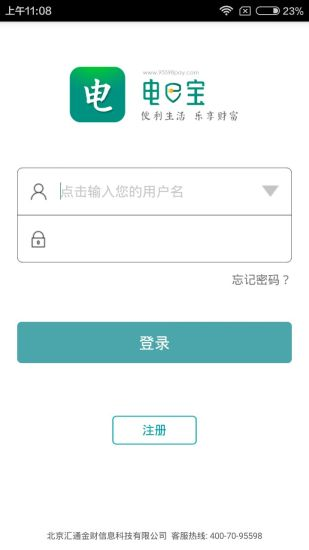 辽宁电力电e宝app下载地址是多少?电e宝app下载地址介绍[多图]