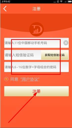 中国移动爱流量怎么注册?爱流量注册教程[多图]