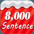 英语口语8000句