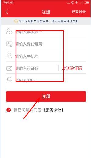 左手口袋app怎么注册?左手口袋注册教程[多图]