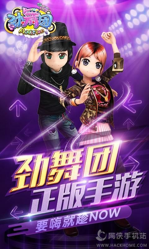 劲舞团网易官网IOS版图1:
