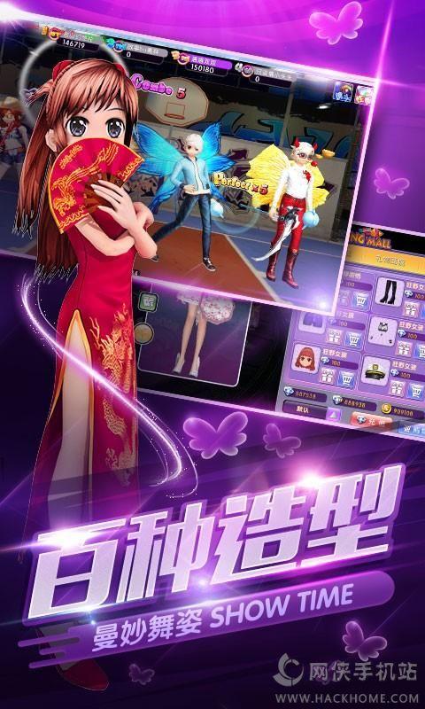 劲舞团网易官网IOS版图3: