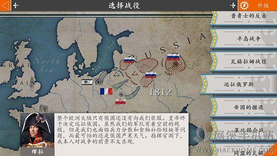 《欧陆战争4:拿破仑存档》无限勋章奖章内购解锁图2: