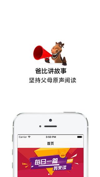 爸比讲故事app官方版图1:
