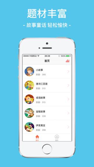 爸比讲故事app官方版图3: